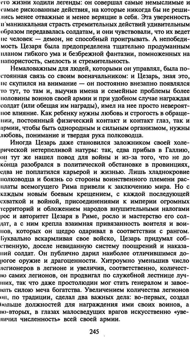 DJVU. Стратегии гениальных мужчин. Бадрак В. В. Страница 243. Читать онлайн