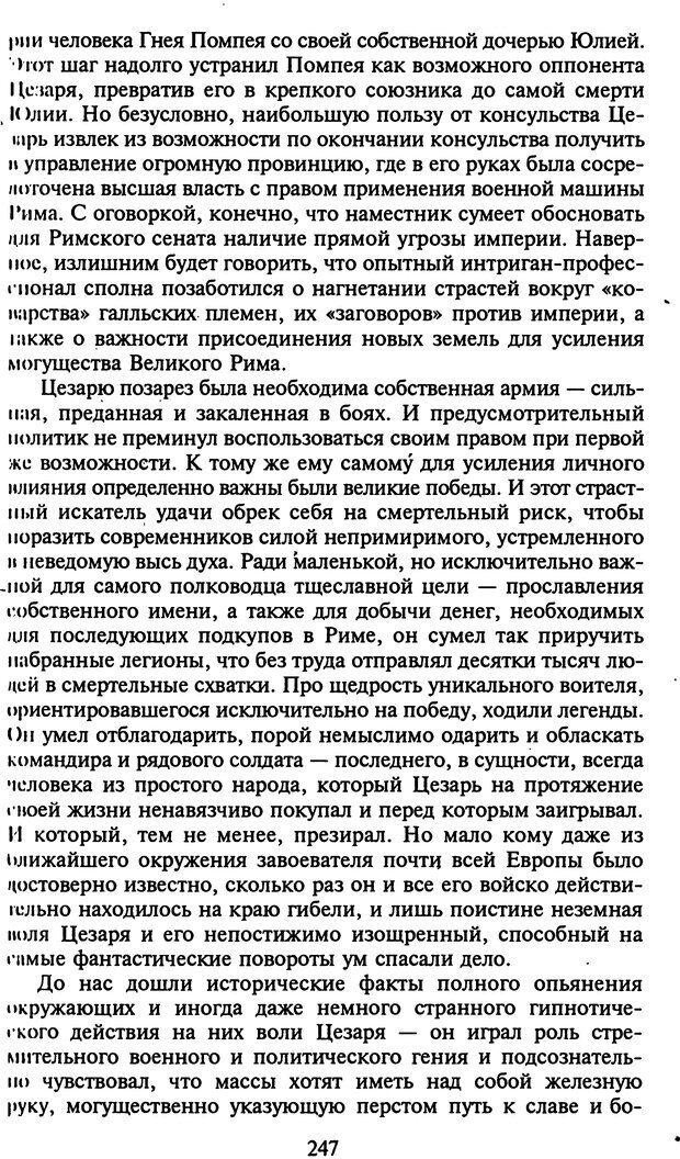 DJVU. Стратегии гениальных мужчин. Бадрак В. В. Страница 245. Читать онлайн