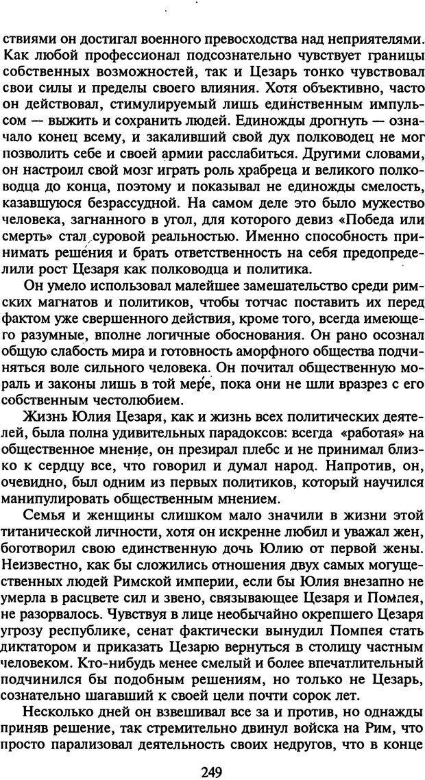DJVU. Стратегии гениальных мужчин. Бадрак В. В. Страница 247. Читать онлайн