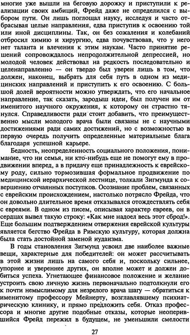 DJVU. Стратегии гениальных мужчин. Бадрак В. В. Страница 25. Читать онлайн