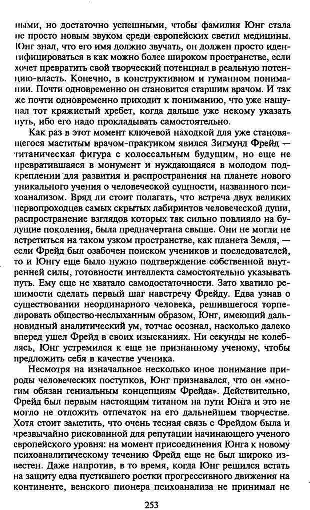 DJVU. Стратегии гениальных мужчин. Бадрак В. В. Страница 251. Читать онлайн