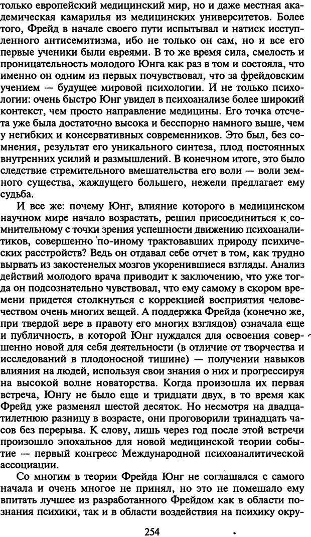 DJVU. Стратегии гениальных мужчин. Бадрак В. В. Страница 252. Читать онлайн