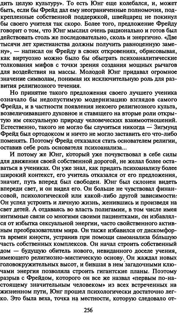 DJVU. Стратегии гениальных мужчин. Бадрак В. В. Страница 253. Читать онлайн