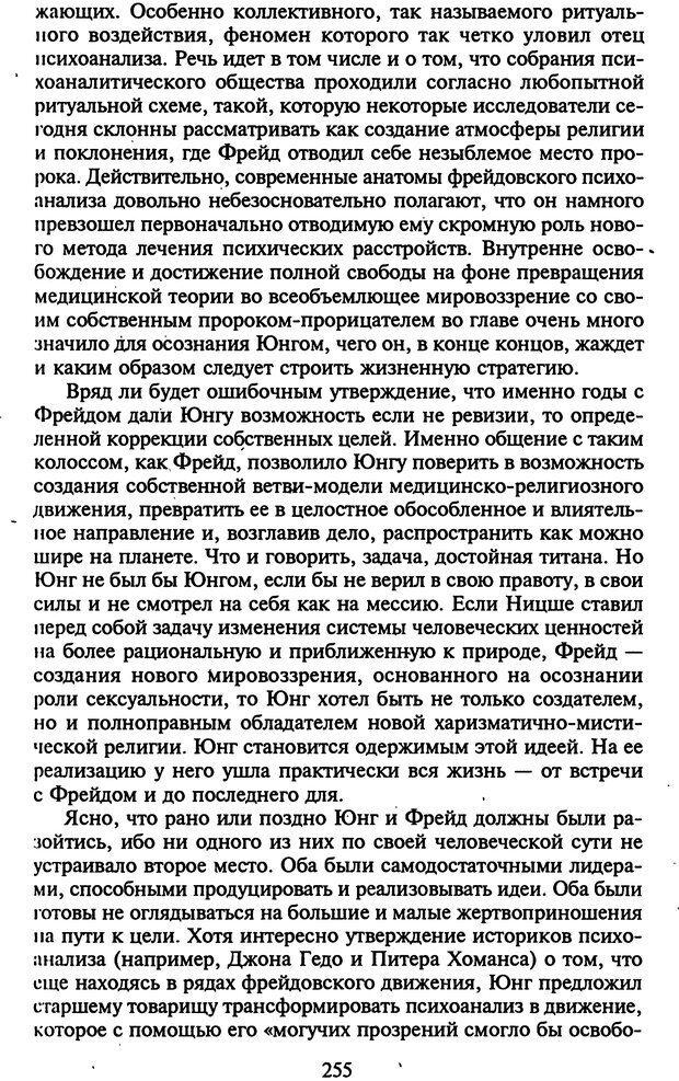DJVU. Стратегии гениальных мужчин. Бадрак В. В. Страница 254. Читать онлайн