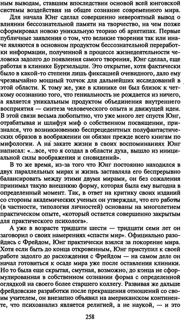 DJVU. Стратегии гениальных мужчин. Бадрак В. В. Страница 256. Читать онлайн