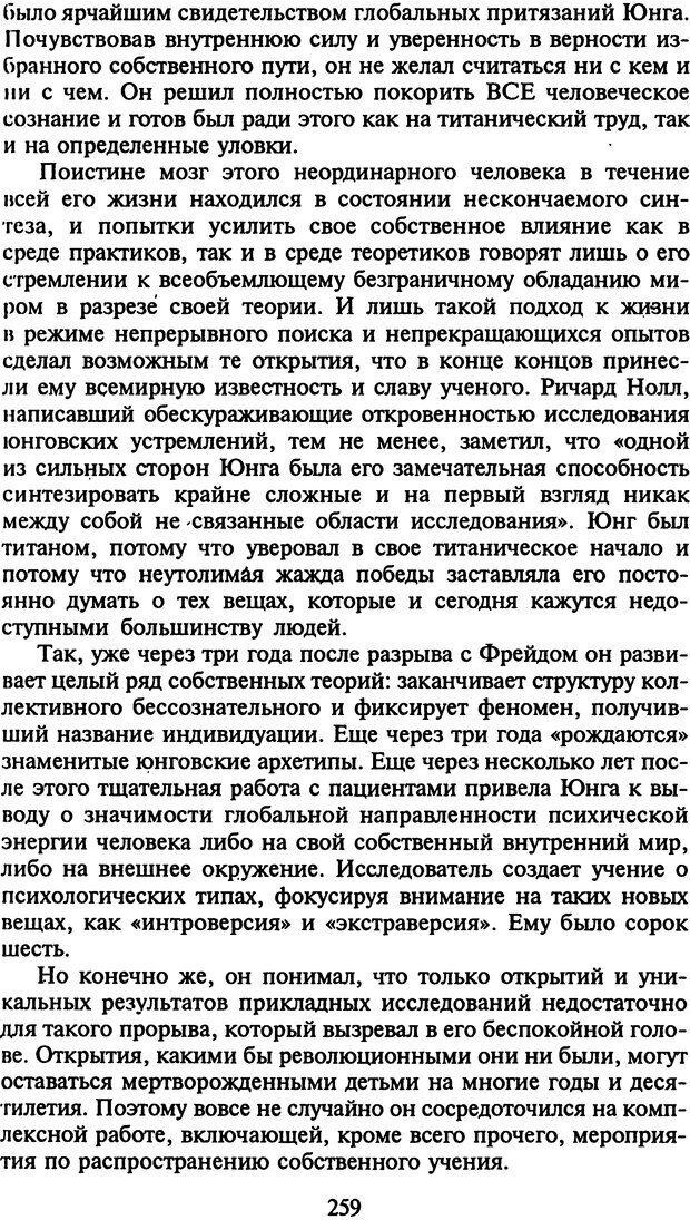 DJVU. Стратегии гениальных мужчин. Бадрак В. В. Страница 257. Читать онлайн