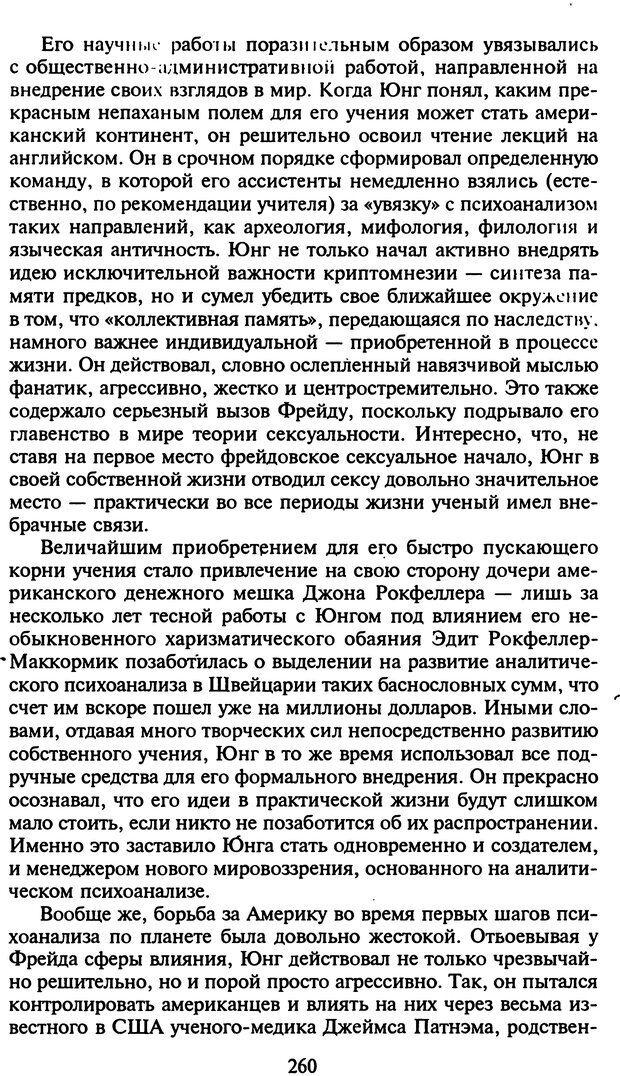 DJVU. Стратегии гениальных мужчин. Бадрак В. В. Страница 258. Читать онлайн