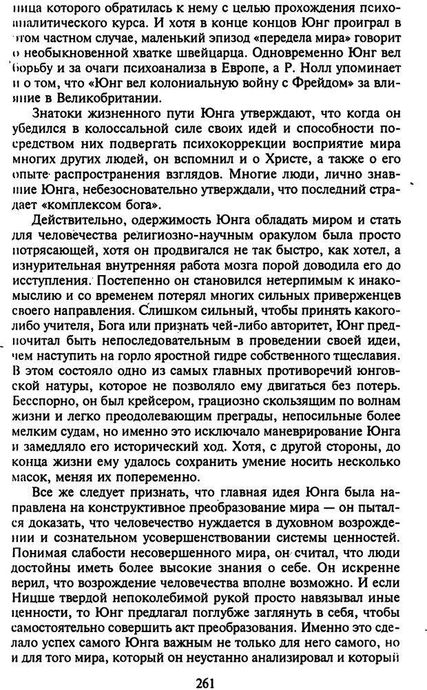 DJVU. Стратегии гениальных мужчин. Бадрак В. В. Страница 259. Читать онлайн