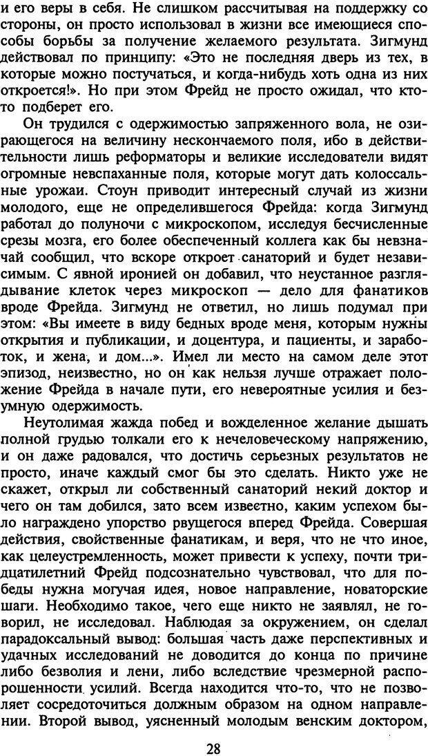 DJVU. Стратегии гениальных мужчин. Бадрак В. В. Страница 26. Читать онлайн