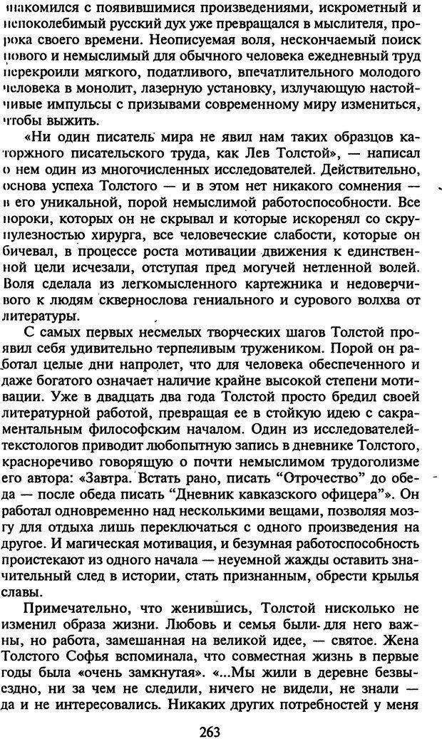 DJVU. Стратегии гениальных мужчин. Бадрак В. В. Страница 261. Читать онлайн