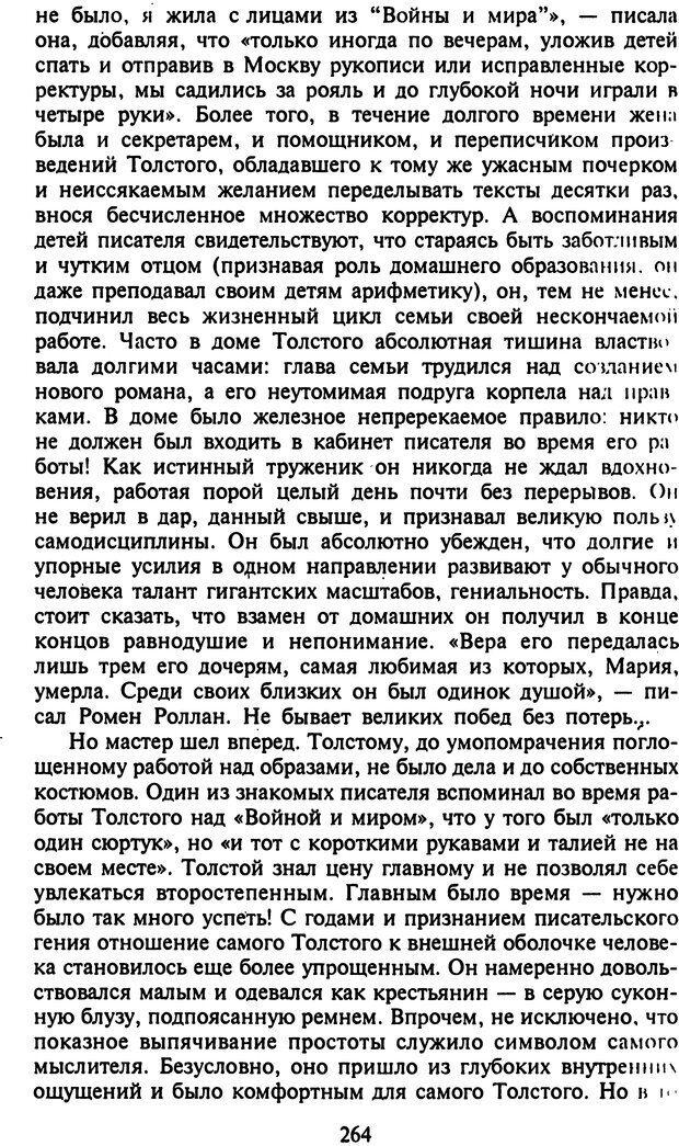 DJVU. Стратегии гениальных мужчин. Бадрак В. В. Страница 262. Читать онлайн