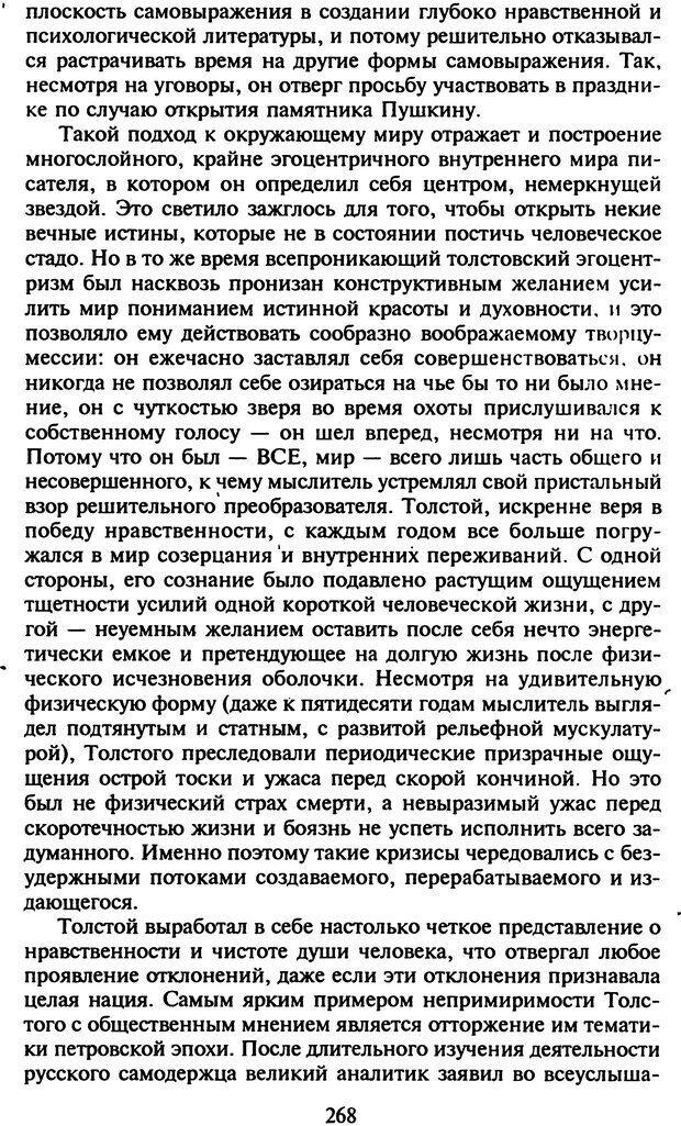 DJVU. Стратегии гениальных мужчин. Бадрак В. В. Страница 266. Читать онлайн