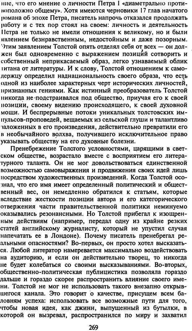DJVU. Стратегии гениальных мужчин. Бадрак В. В. Страница 267. Читать онлайн