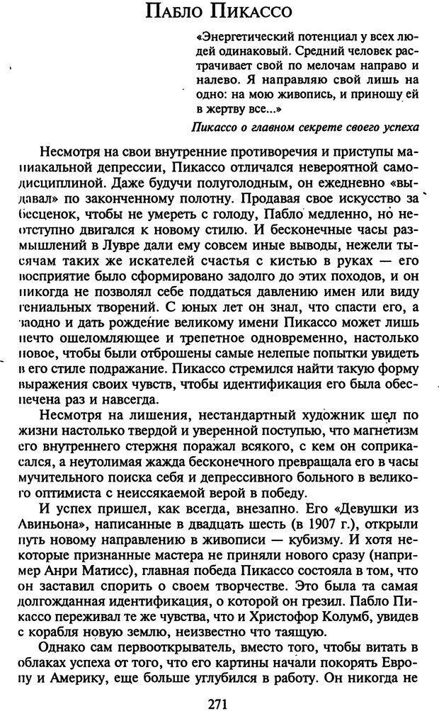 DJVU. Стратегии гениальных мужчин. Бадрак В. В. Страница 269. Читать онлайн