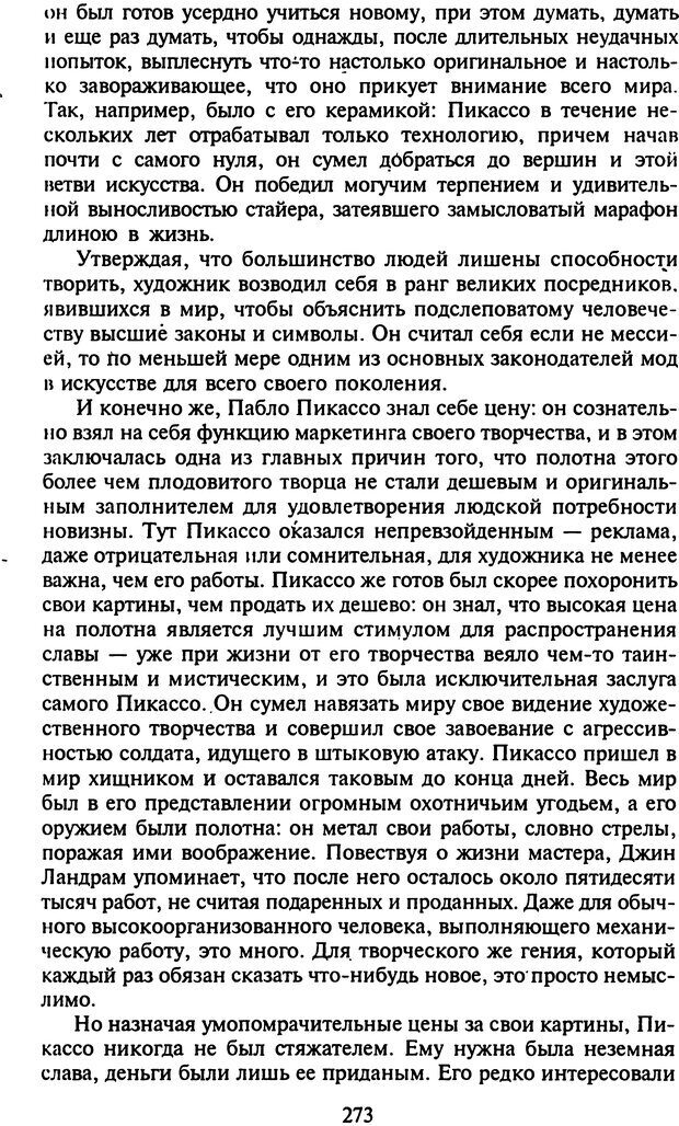 DJVU. Стратегии гениальных мужчин. Бадрак В. В. Страница 271. Читать онлайн