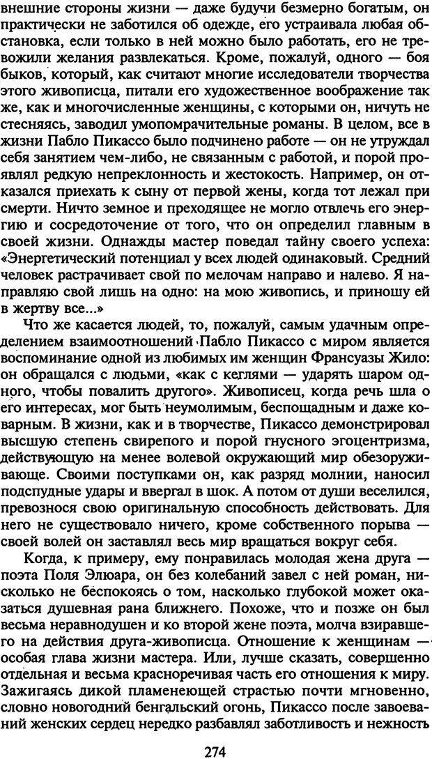 DJVU. Стратегии гениальных мужчин. Бадрак В. В. Страница 272. Читать онлайн