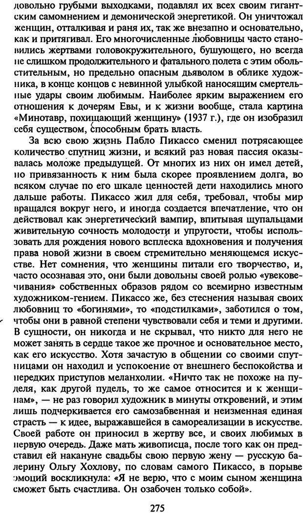 DJVU. Стратегии гениальных мужчин. Бадрак В. В. Страница 273. Читать онлайн