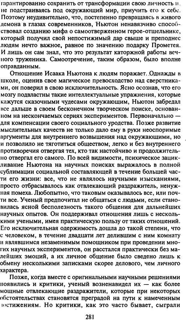 DJVU. Стратегии гениальных мужчин. Бадрак В. В. Страница 279. Читать онлайн