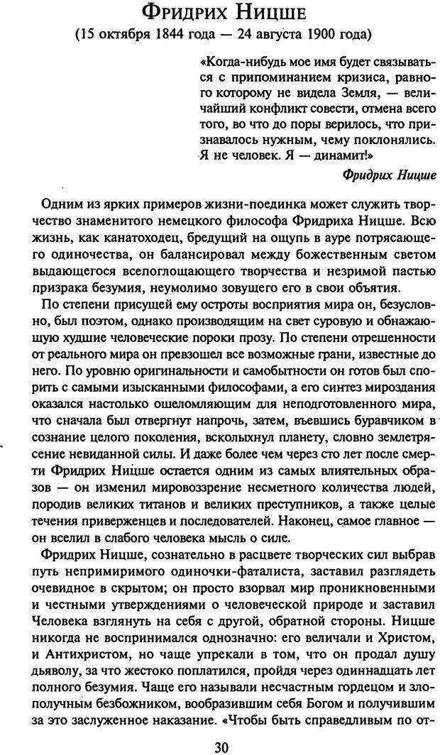 DJVU. Стратегии гениальных мужчин. Бадрак В. В. Страница 28. Читать онлайн