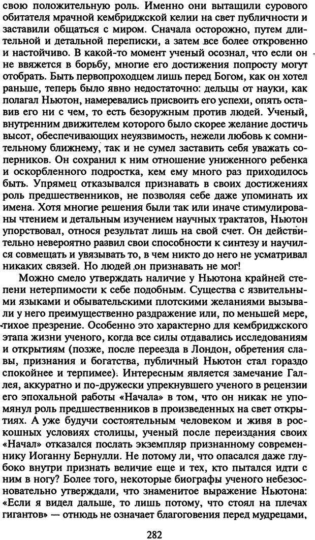 DJVU. Стратегии гениальных мужчин. Бадрак В. В. Страница 280. Читать онлайн