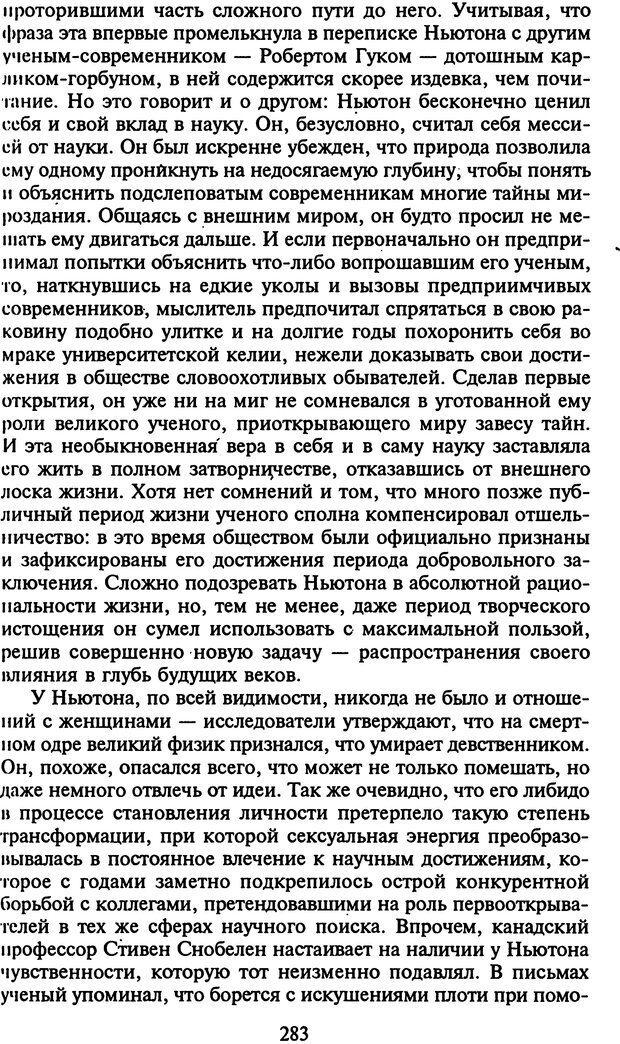 DJVU. Стратегии гениальных мужчин. Бадрак В. В. Страница 281. Читать онлайн