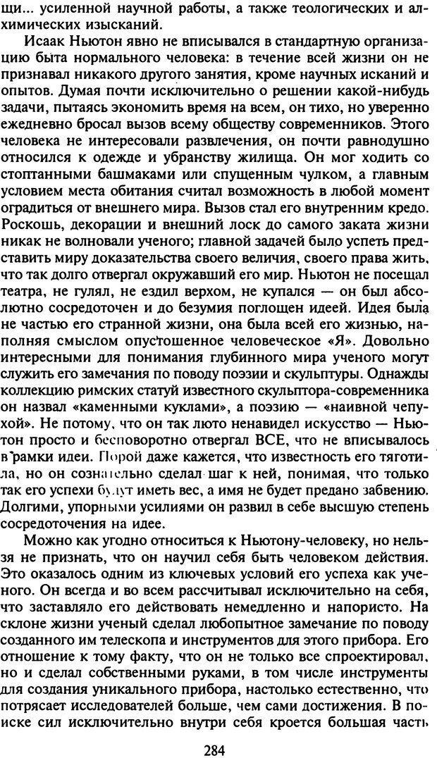 DJVU. Стратегии гениальных мужчин. Бадрак В. В. Страница 282. Читать онлайн