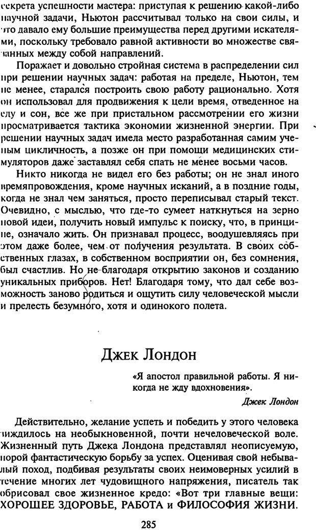 DJVU. Стратегии гениальных мужчин. Бадрак В. В. Страница 283. Читать онлайн