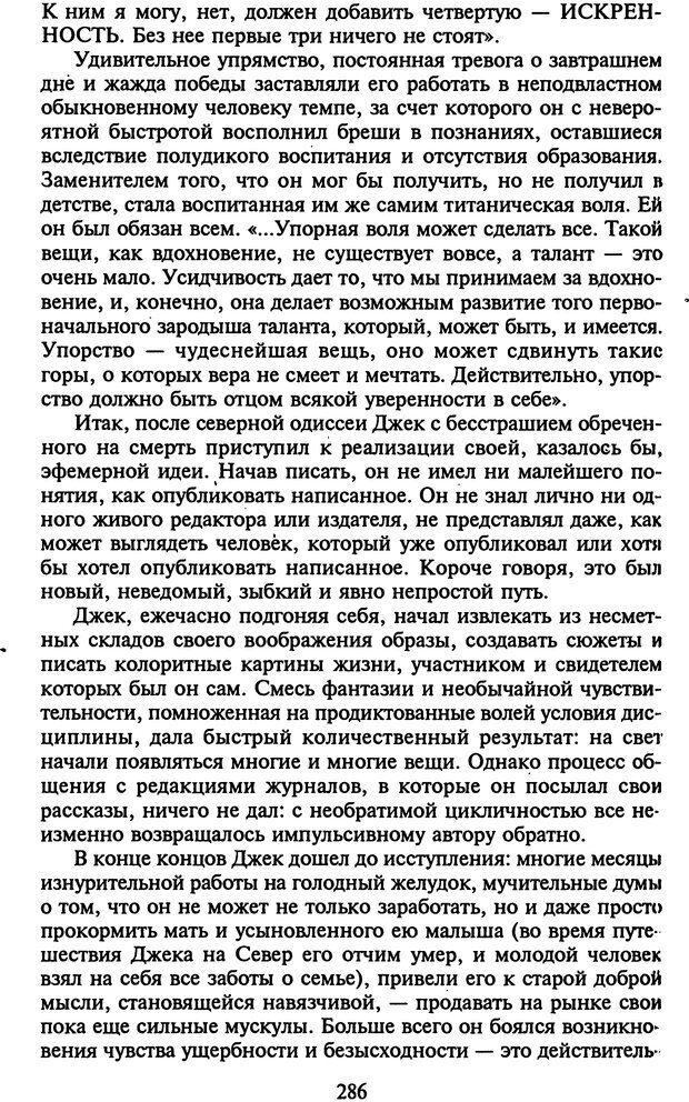 DJVU. Стратегии гениальных мужчин. Бадрак В. В. Страница 284. Читать онлайн