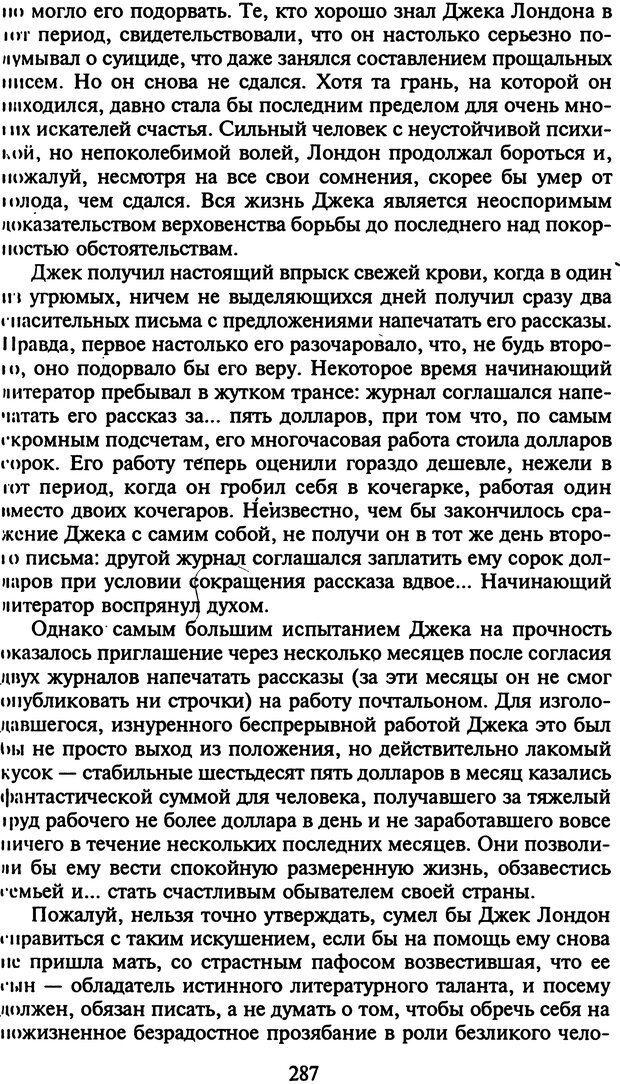DJVU. Стратегии гениальных мужчин. Бадрак В. В. Страница 285. Читать онлайн
