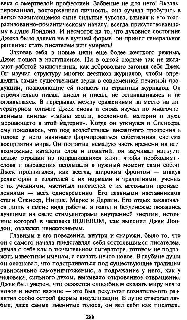 DJVU. Стратегии гениальных мужчин. Бадрак В. В. Страница 286. Читать онлайн