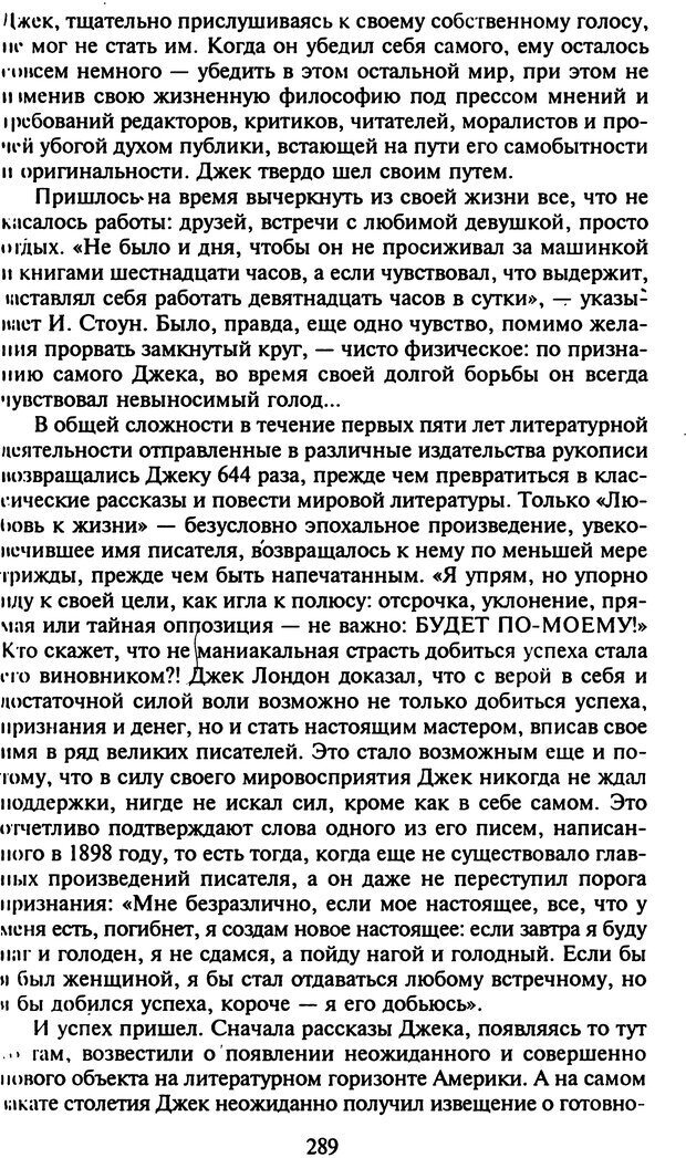 DJVU. Стратегии гениальных мужчин. Бадрак В. В. Страница 287. Читать онлайн