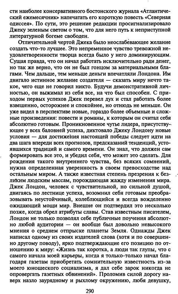 DJVU. Стратегии гениальных мужчин. Бадрак В. В. Страница 288. Читать онлайн