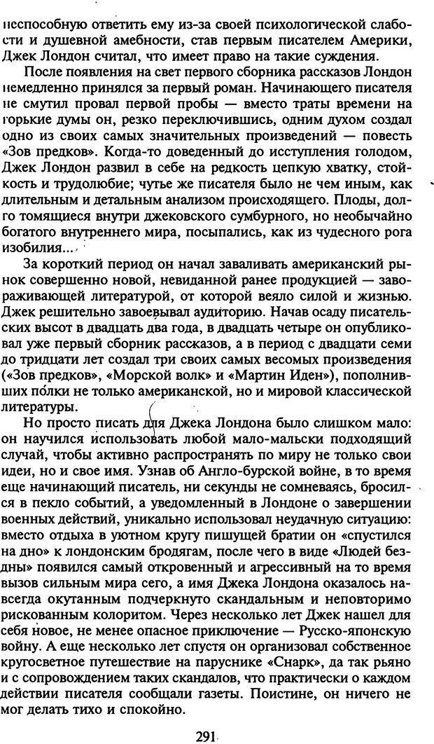 DJVU. Стратегии гениальных мужчин. Бадрак В. В. Страница 289. Читать онлайн