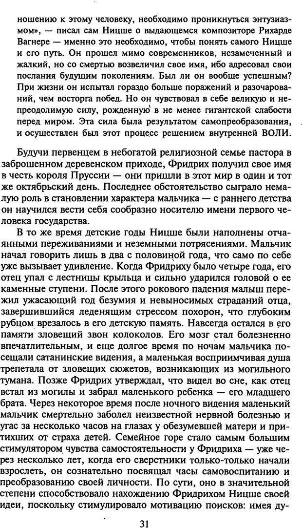 DJVU. Стратегии гениальных мужчин. Бадрак В. В. Страница 29. Читать онлайн