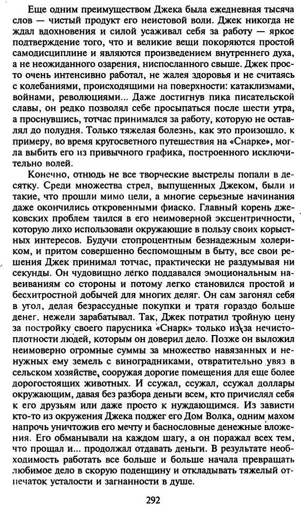 DJVU. Стратегии гениальных мужчин. Бадрак В. В. Страница 290. Читать онлайн
