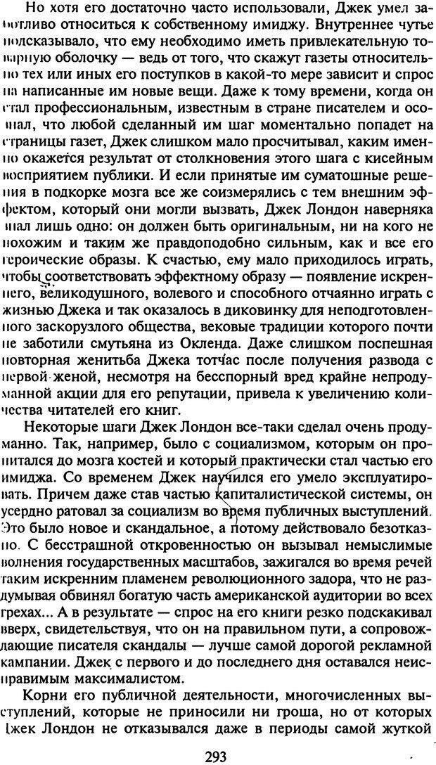 DJVU. Стратегии гениальных мужчин. Бадрак В. В. Страница 291. Читать онлайн