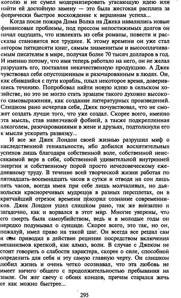 DJVU. Стратегии гениальных мужчин. Бадрак В. В. Страница 293. Читать онлайн