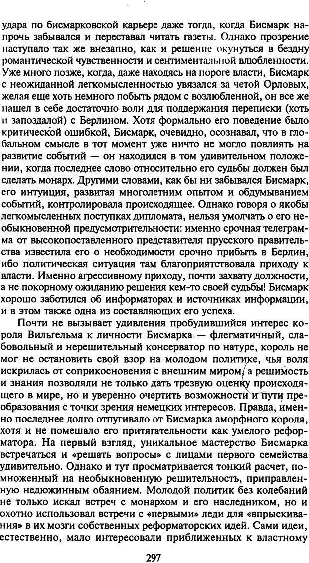 DJVU. Стратегии гениальных мужчин. Бадрак В. В. Страница 295. Читать онлайн