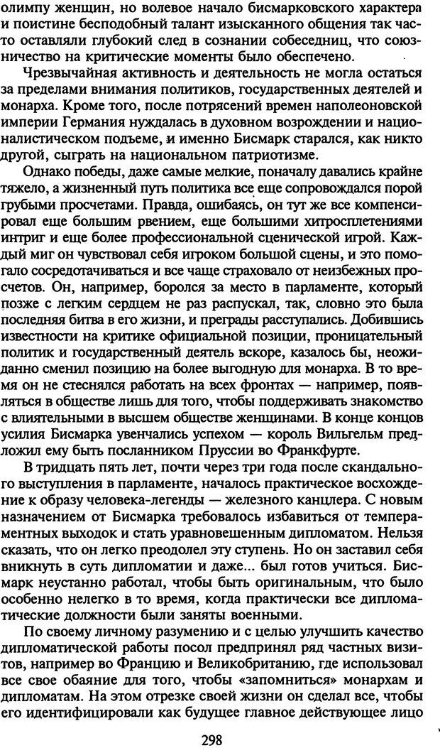 DJVU. Стратегии гениальных мужчин. Бадрак В. В. Страница 296. Читать онлайн
