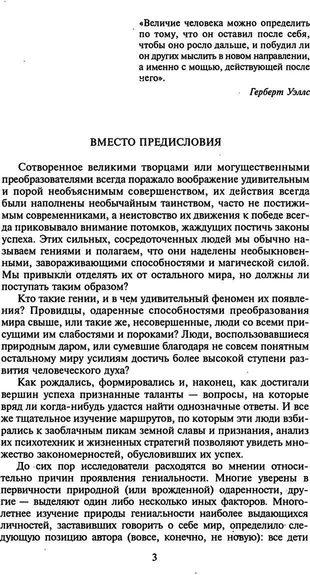 DJVU. Стратегии гениальных мужчин. Бадрак В. В. Страница 3. Читать онлайн