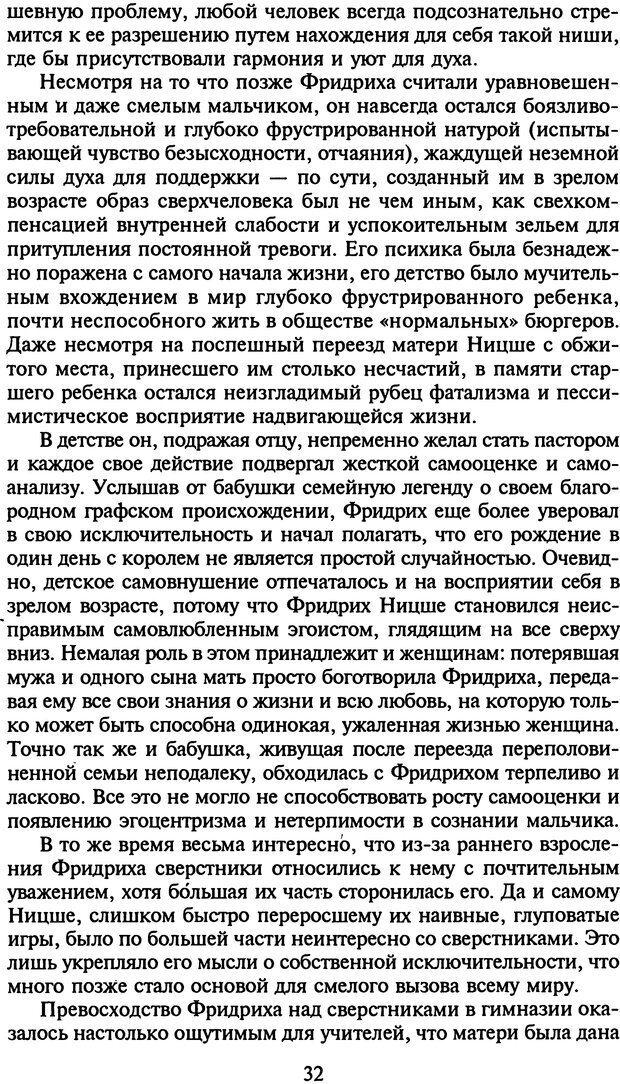 DJVU. Стратегии гениальных мужчин. Бадрак В. В. Страница 30. Читать онлайн