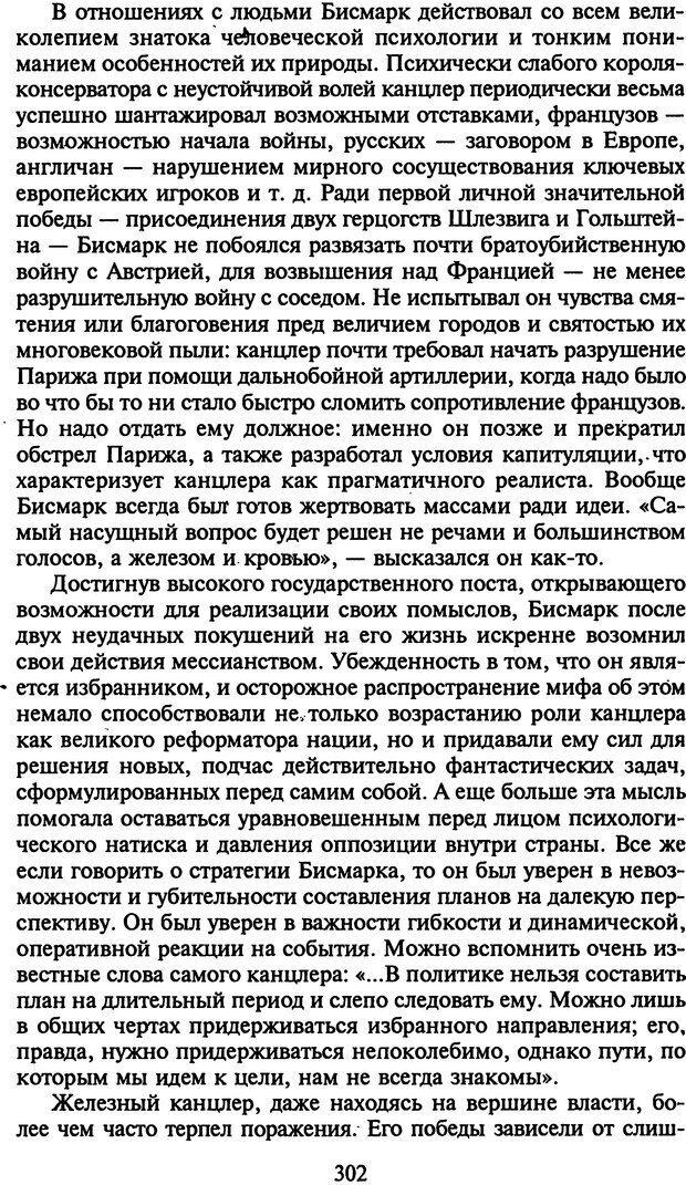 DJVU. Стратегии гениальных мужчин. Бадрак В. В. Страница 300. Читать онлайн