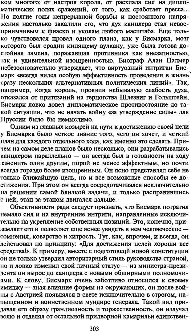 DJVU. Стратегии гениальных мужчин. Бадрак В. В. Страница 301. Читать онлайн