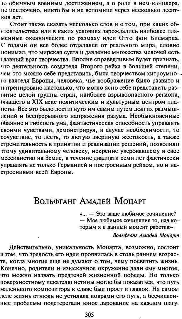 DJVU. Стратегии гениальных мужчин. Бадрак В. В. Страница 303. Читать онлайн