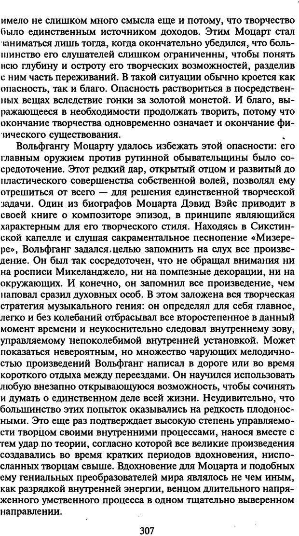 DJVU. Стратегии гениальных мужчин. Бадрак В. В. Страница 305. Читать онлайн