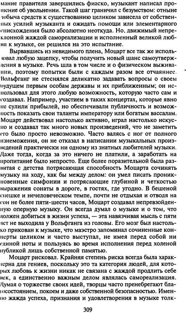 DJVU. Стратегии гениальных мужчин. Бадрак В. В. Страница 307. Читать онлайн