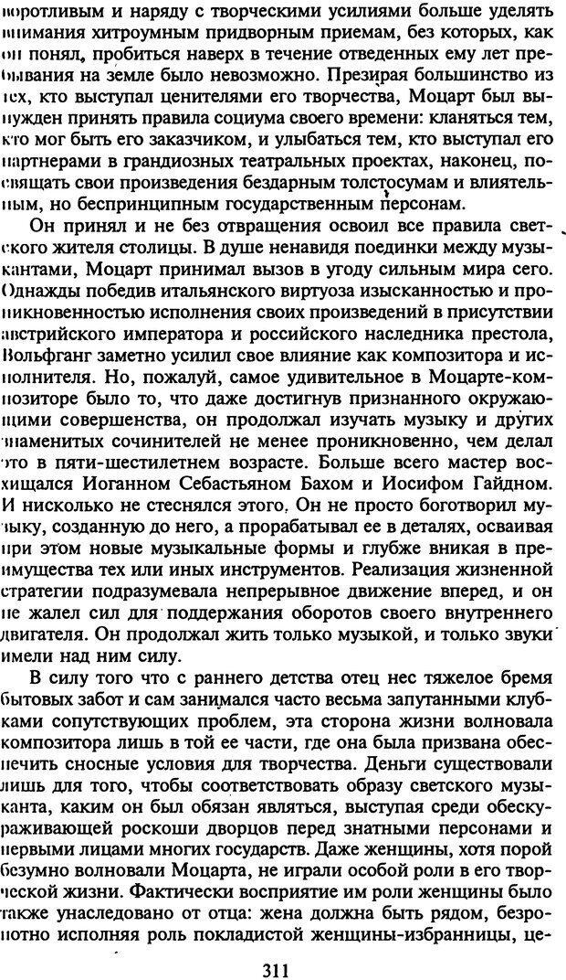 DJVU. Стратегии гениальных мужчин. Бадрак В. В. Страница 309. Читать онлайн