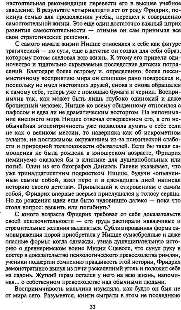 DJVU. Стратегии гениальных мужчин. Бадрак В. В. Страница 31. Читать онлайн