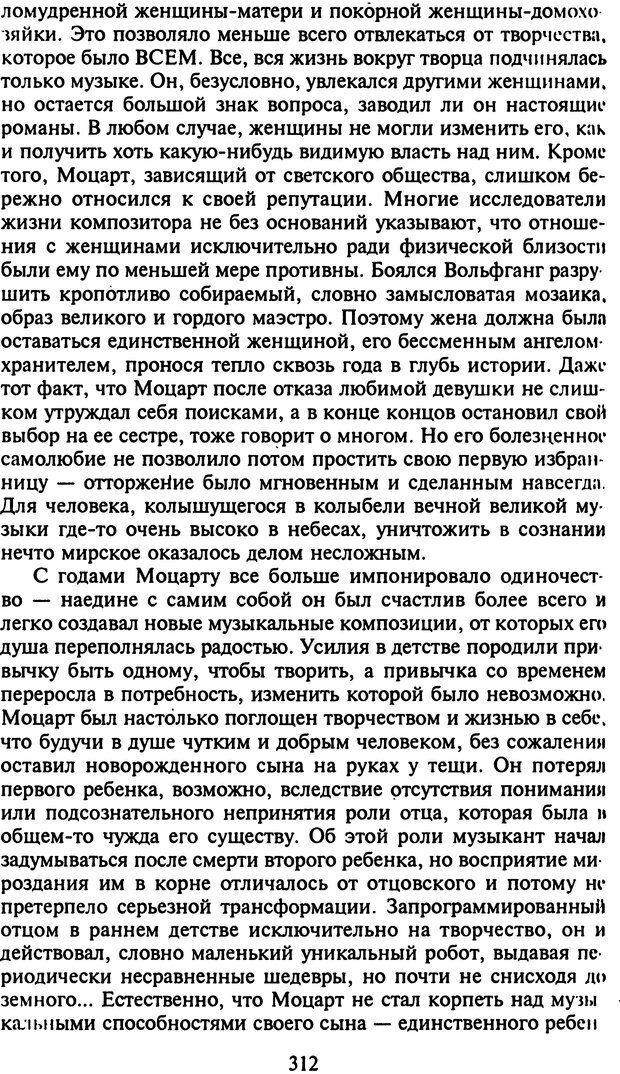 DJVU. Стратегии гениальных мужчин. Бадрак В. В. Страница 310. Читать онлайн