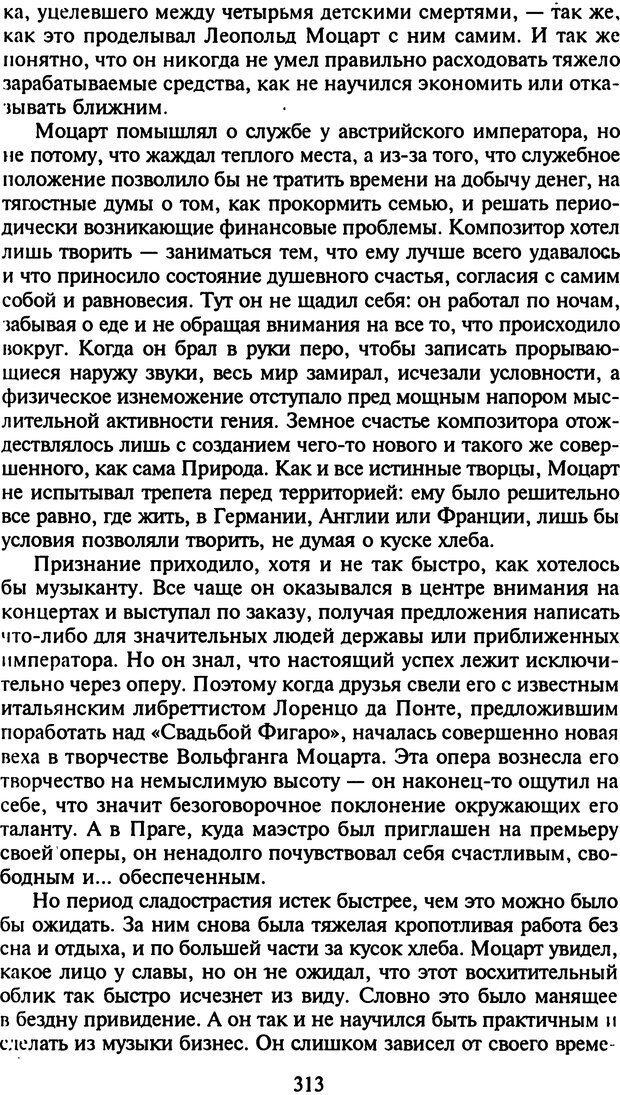 DJVU. Стратегии гениальных мужчин. Бадрак В. В. Страница 311. Читать онлайн